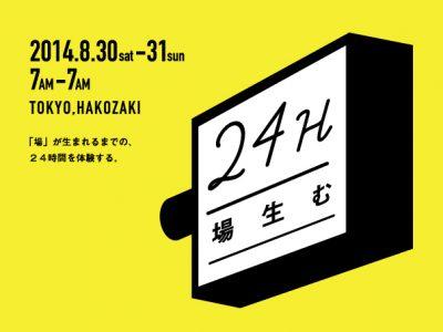 「24H場生む」を開催します!