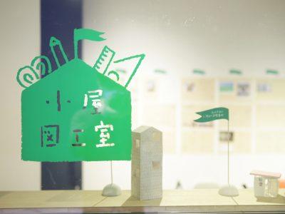 「小屋図工室」をオープンします