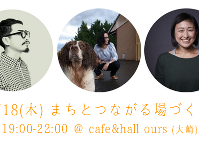 oursでgreen drinks Tokyoが開催されます!