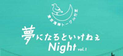 竹芝でのトークイベント「夢になるといけねぇNight」に登壇します。