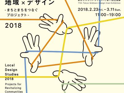 地域×デザイン展2018