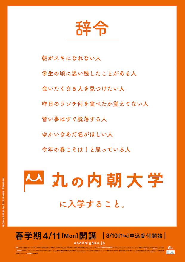 160217_asadai_A1_nyuko