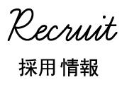 プロジェクトマネージャー/ウェブディレクター/アシスタント募集