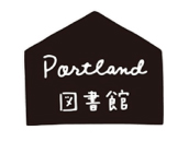 Portland図書館、はじめます