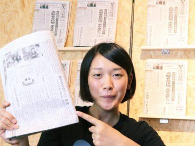日本経済新聞 8月22日朝刊