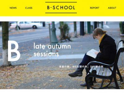場づくりの学校「B-SCHOOL」新コースを開設しました!