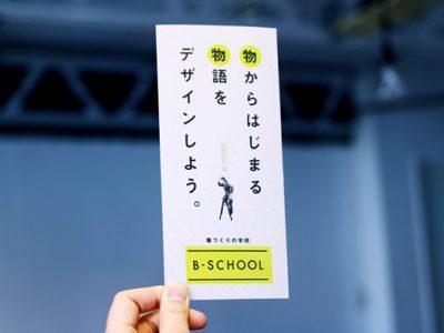 場づくりの学校「B-SCHOOL」新クラス募集開始!