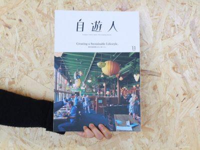 自遊人  November 2016