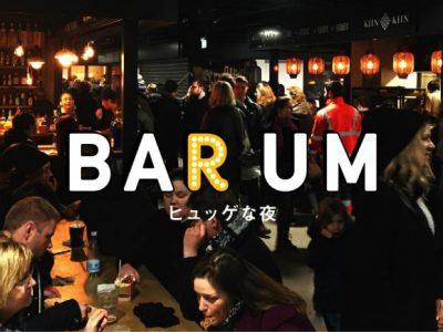 BAR UM「ヒュッゲ」 10/26開催