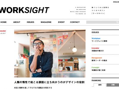Worksight