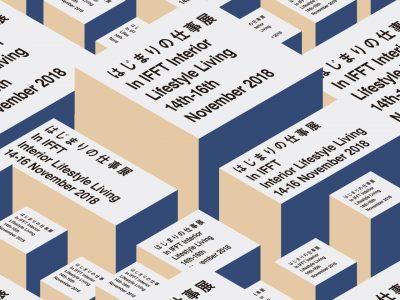 企画展「はじまりの仕事展」@IFFT 11/14-16開催