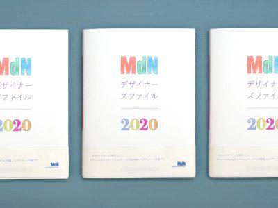 MdNデザイナーズファイル 2020