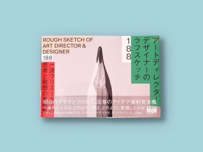 アートディレクター / デザイナーのラフスケッチ